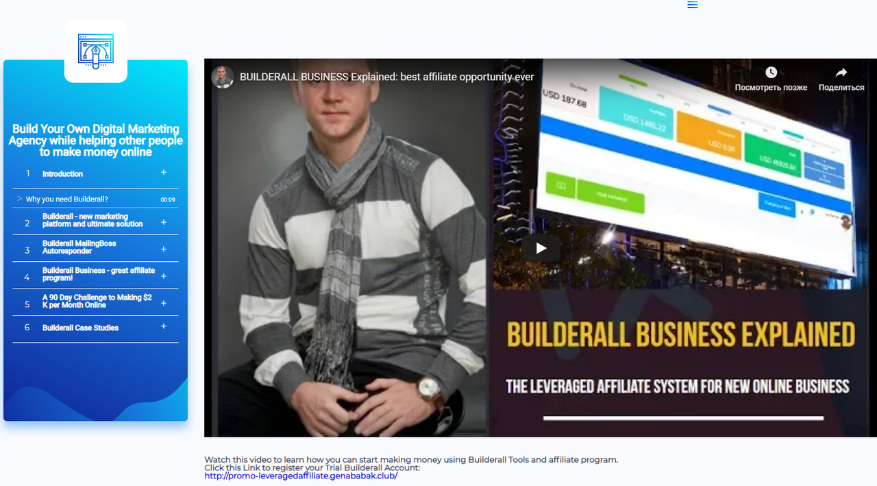 Builderall Membership Sites Review - how your new lesson will look like