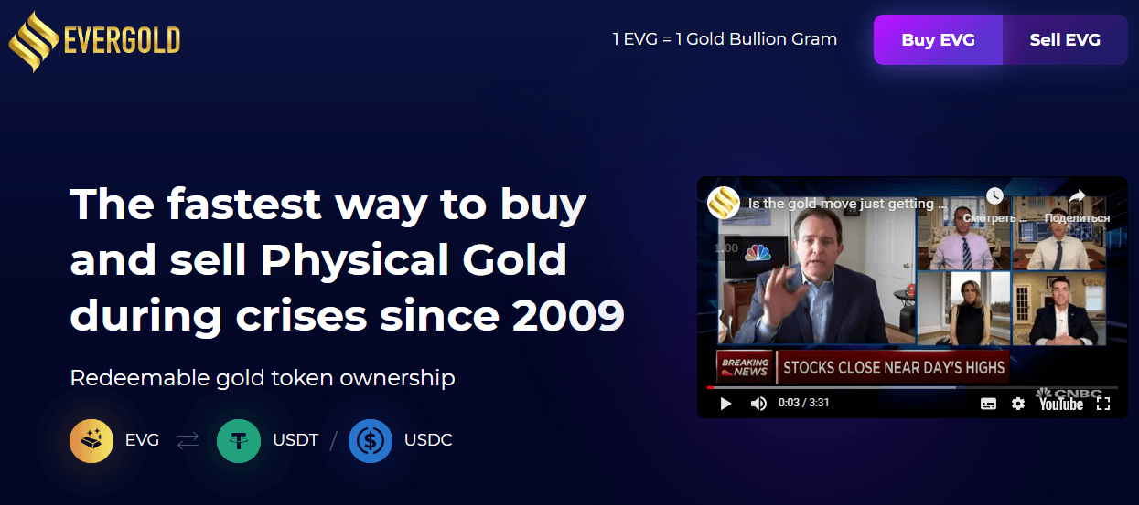 Use EVERGOLD (EVG) to buy physical gold fast